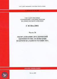 Государственные элементные сметные нормы на монтаж оборудования. ГЭСНм-2001. Часть 36. Оборудование предприятий бытового обслуживания и коммунального хозяйства государственные элементные сметные нормы на монтаж оборудования гэснм 2001 часть 8 электротехнические установки