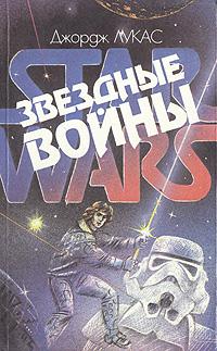 Джордж Лукас Звездные войны