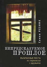 Семен Резник Непредсказуемое прошлое. Выбранные места из переписки с друзьями