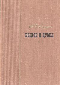 А. И. Герцен Былое и думы. В трех томах. Том 2 а и герцен былое и думы комплект из 2 книг