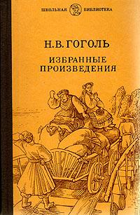 Н. В. Гоголь Н. В. Гоголь. Избранные произведения н в гоголь н в гоголь избранные повести