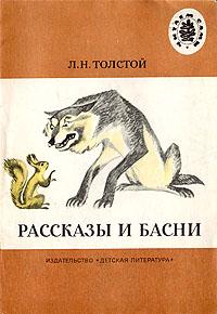 цена на Л. Н. Толстой Л. Н. Толстой. Рассказы и басни