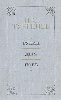 И. С. Тургенев Рудин. Дым. Новь и с тургенев рудин дым новь