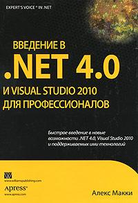 Алекс Макки Введение в .NET 4.0 и Visual Studio 2010 для профессионалов