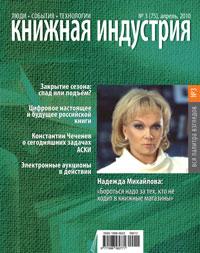 Книжная индустрия, №3(75), апрель 2010 цифровое ip атс cisco7965g