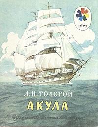 Л. Н. Толстой Акула