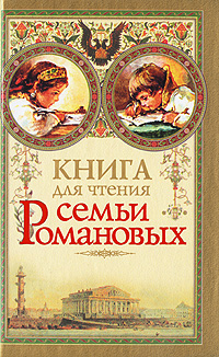 Книга для чтения семьи Романовых