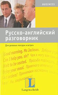 Русско-английский разговорник для деловых поездок и встреч назарова т мухортова д и др русско английский разговорник для деловых поездок и встреч