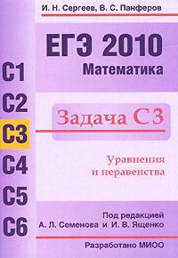 И. Н. Сергеев, В. С. Панферов ЕГЭ 2010. Математика. Задача С3