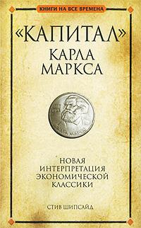 "Стив Шипсайд. ""Капитал"" Карла Маркса"