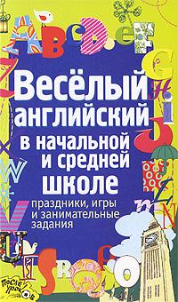 А. А. Каретникова Веселый английский в начальной и средней школе. Праздники, игры и занимательные задания цена