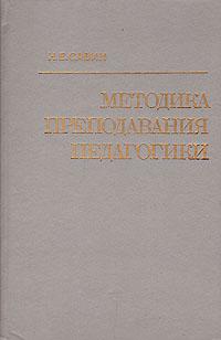 Н. В. Савин Методика преподавания педагогики