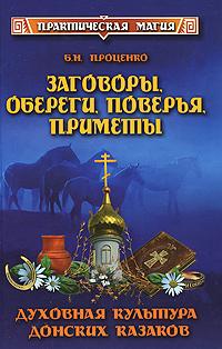 Б. Н. Проценко Заговоры, обереги, поверья, приметы. Духовная культура донских казаков