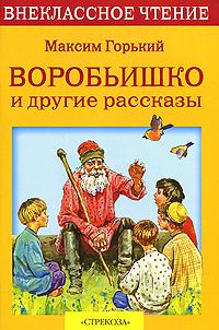 Максим Горький Воробьишко и другие рассказы максим горький воробьишко и другие рассказы