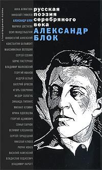 Блок А. Александр Блок. Стихотворения и поэмы александр блок поэмы
