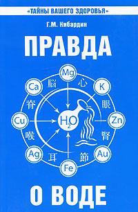 Г. М. Кибардин Правда о воде
