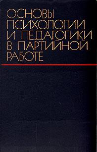 Основы психологии и педагогики в партийной работе