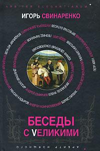 Игорь Свинаренко Беседы с Vеликими недорого
