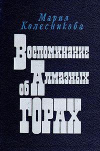 Мария Колесникова Воспоминание об Алмазных горах