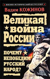 Вадим Кожинов Великая война России. Почему непобедим русский народ?