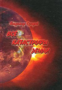 Владимир Сухарев Все катастрофы Земли
