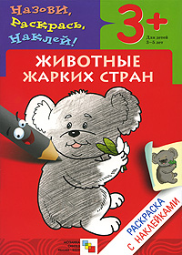 Наталья Мигунова Животные жарких стран. Раскраска с наклейками. Для детей 3-5 лет