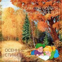 Осенние стихи белоусов в н зимние стихи 03 большая поэзия для маленьких детей
