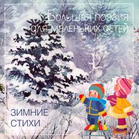 Зимние стихи белоусов в н зимние стихи 03 большая поэзия для маленьких детей