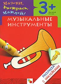 все цены на Наталья Мигунова Музыкальные инструменты. Раскраска с наклейками. Для детей 3-5 лет онлайн