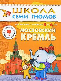 Дарья Денисова Московский Кремль. Для занятий с детьми 5-6 лет