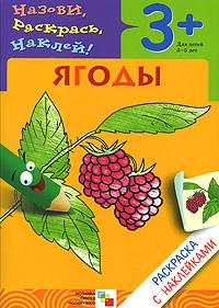 Л. Бурмистрова, В. Мороз Ягоды. Раскраска с наклейками. Для детей 3-5 лет