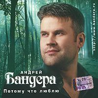 Андрей Бандера Андрей Бандера. Потому что люблю цена и фото