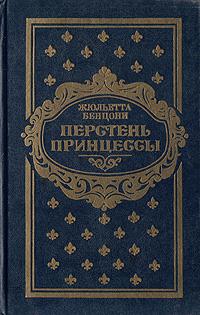 Жюльетта Бенцони Перстень принцессы. Роман в 6 книгах. Книги 3-4