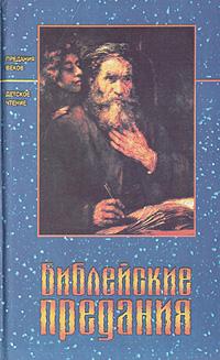 Библейские предания галковская анна библейские сюжеты для детей иона и кит
