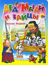 Николай Некрасов Дед Мазай и зайцы