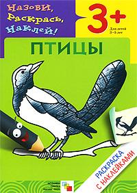 Лариса Бурмистрова,Виктор Мороз Птицы. Раскраска с наклейками. Для детей 3-5 лет художественная литература для детей 3 5 лет