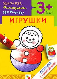 Игрушки. Раскраска с наклейками. Для детей 3-5 лет me to you игрушки раскраска с наклейками 2