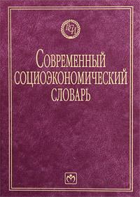 Современный социоэкономический словарь Социоэкономический словарь включает...