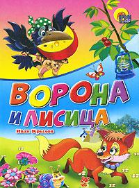 Иван Крылов Ворона и лисица и а крылов ворона и лисица сказки