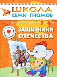 Дарья Денисова Защитники отечества. Для занятий с детьми от 5 до 6 лет