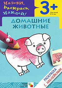 Фото - Л. Бурмистрова, В. Мороз Домашние животные. Раскраска с наклейками. Для детей 3-5 лет бурмистров л мороз в кр домашние животные