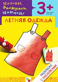 Наталья Мигунова Летняя одежда. Раскраска с наклейками. Для детей 3-5 лет
