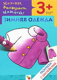 Наталья Мигунова Зимняя одежда. Раскраска с наклейками. Для детей 3-5 лет