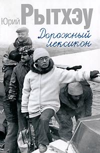 Юрий Рытхэу Дорожный лексикон