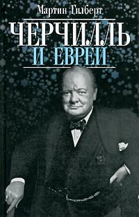 Мартин Гилберт Черчилль и евреи