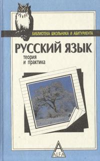 Русский язык: Теория и практика