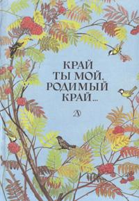 Край ты мой, родимый край… Стихи русских поэтов XIX века