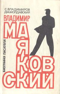 С. Владимиров, Дм. Молдавский Владимир Маяковский: Биография писателя