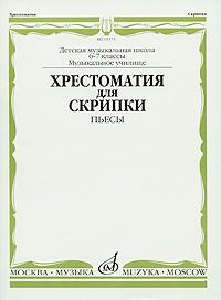 Хрестоматия для скрипки. 6-7 классы ДМШ. Музыкальное училище. Пьесы