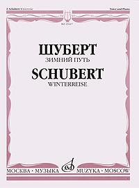 Ф. Шуберт Зимний путь / Winterreise ф шуберт ноктюрн для фортепианного трио d 897